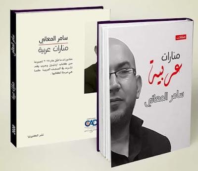 الأديب سامر المعاني يصدر  كتاب منارات عربية والذي يضم (26)مقالة