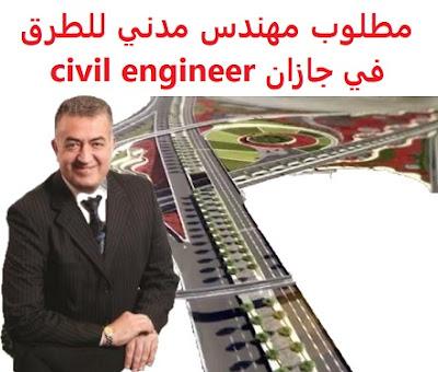 وظائف السعودية مطلوب مهندس مدني للطرق في جازان civil engineer