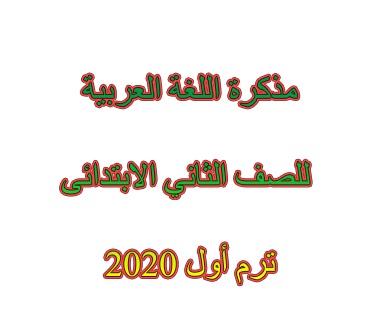 مذكرة اللغة العربية للصف الثاني الابتدائى ترم أول 2020 مستر عزازى عبده
