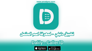 تطبيق دليلي Dalily 2021 لمعرفة رقم المتصل قبل الإجابة عن المكالمة