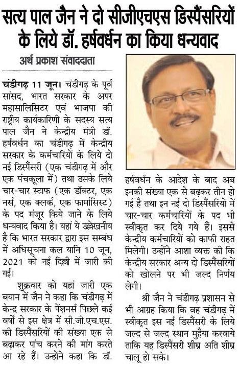 सत्य पाल जैन ने दो सीजीएचएस डिस्पैंसरियों के लिए डॉ. हर्षवर्धन का किया धन्यवाद
