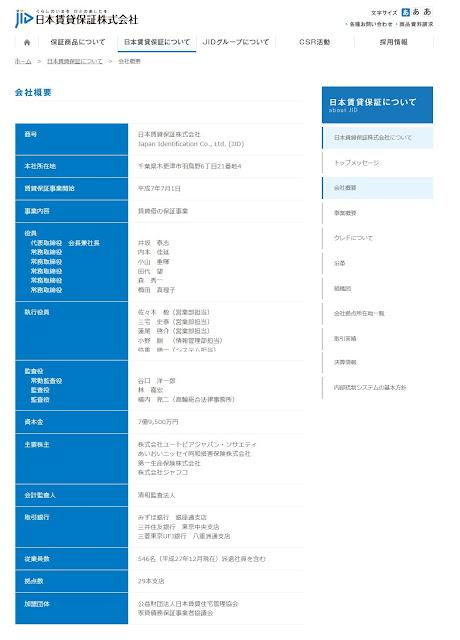 http://jid-net.co.jp/