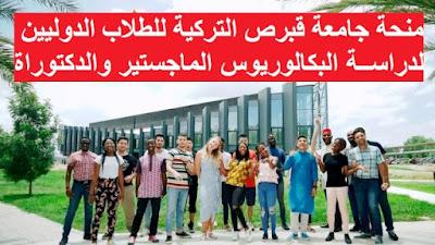 منح جامعة قبرص للدراسات الجامعية والدراسات العليا