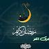 مدونه التنين الذهبى تهنئكم بحلول شهر رمضان المبارك