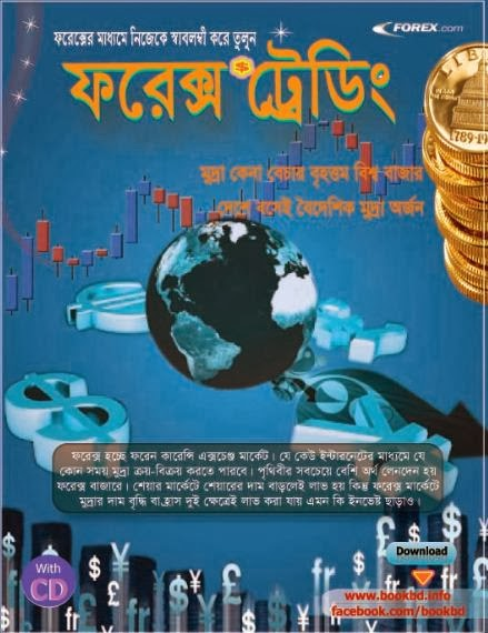 Forex trading bangla ebook
