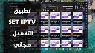 أفضل تطبيق 2019 iptv لشاشات السامسونج Set IPTV شرح التثبيت والتفعيل