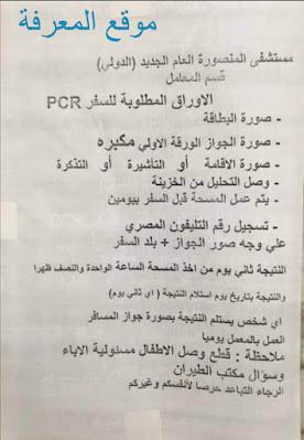 تحليل pcr كورونا للمسافرين من مصر الي المملكة العربية السعودية | الأوراق المطلوبة