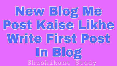 blog me new post kaise kare