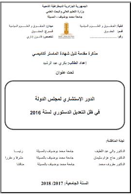مذكرة ماستر: الدور الإستشاري لمجلس الدولة في ظل التعديل الدستوري لسنة 2016 PDF