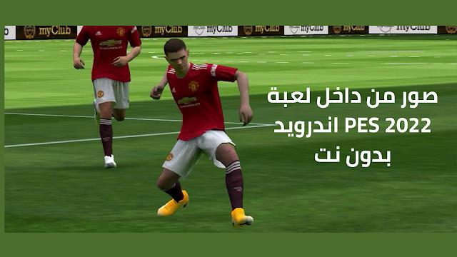 تنزيل لعبة كرة قدم تعليق عربي بدون نت