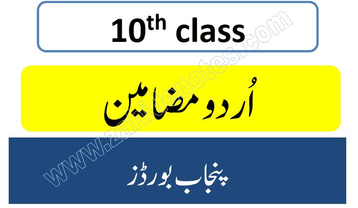 10th class urdu essays note pdf free download