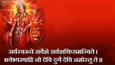 Durga mantra for money.