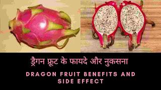 ड्रैगन फ्रूट(dragon fruit) के 13 फायदे और नुकसान