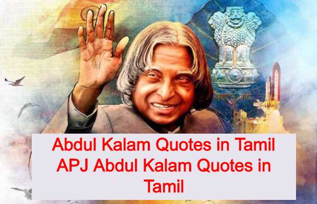 Abdul Kalam Motivational Speech in Tamil | Tamil Motivation
