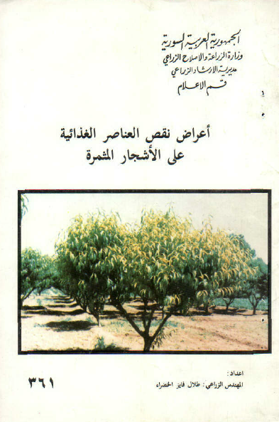 كتاب أعراض نقص العناصر على النبات pdf
