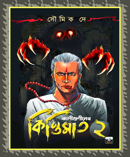 Kaliguniner Kistimat 2 (কালীগুণীনের কিস্তিমাত ২)  by Soumik Dey