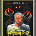 Kaliguniner Kistimat 2 (কালীগুণীনের কিস্তিমাত ২)  by Soumik Dey ।  Bengali book