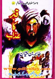 Qabar ka Azab A Hameed