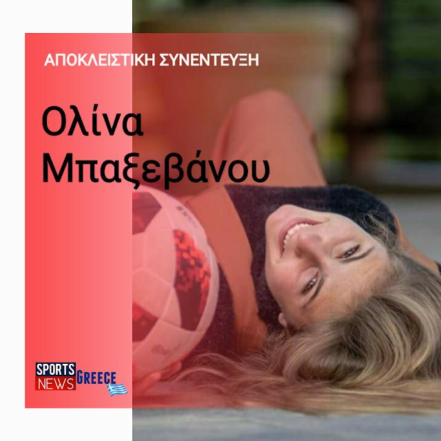 Ολίνα Μπαξεβάνου: «Tο μότο μου είναι πάντα μία λέξη η εξέλιξη»