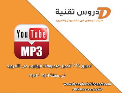 تطبيق YT3 لتحميل فيديوهات اليوتيوب على الاندرويد فى صيغة mp3 / mp4