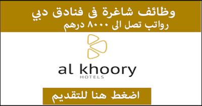 وظائف فنادق دبي اليوم