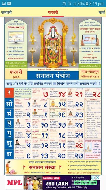 February 2021 Mahalaxmi Marathi Calendar