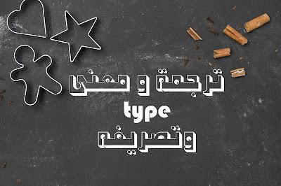 ترجمة و معنى type وتصريفه