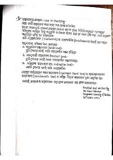 এইচ এস সি রসায়ন ১ম পত্র ১ম অধ্যায় নোট |এইচ এস সি রসায়ন ১ম পত্র নোট