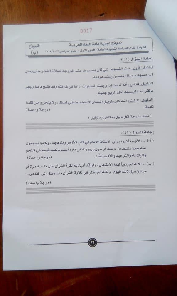 نموذج الإجابة الرسمي لامتحان اللغة العربية للصف الثالث الثانوي ٢٠١٨ 12-