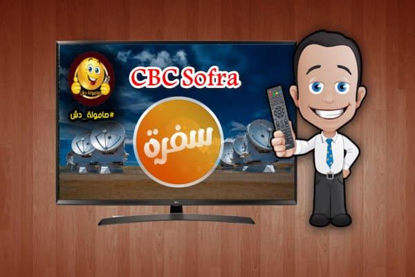 تردد قناة سي بي سي سفره CBC Sofra