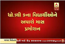 std 1 to 9 Maas promotion Decision by gujarat Govt. Due to Corona virus