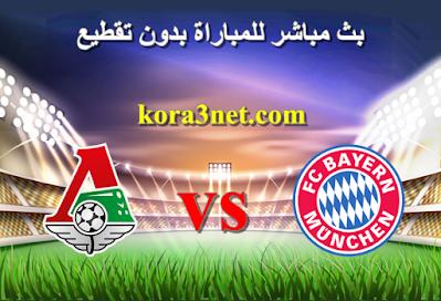 مباراة بايرن ميونخ ولوكومتيف بث مباشر