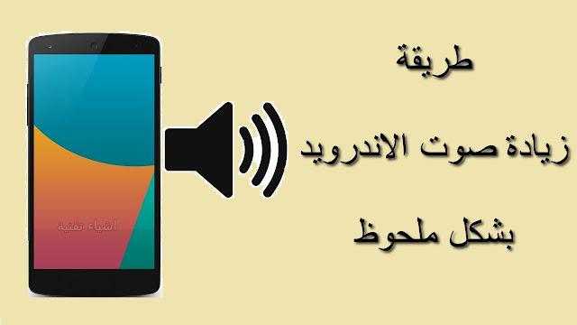 افضل برامج لزيادة الصوت APK - تطبيقات رفع الصوت للاندرويد مجانا