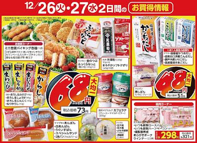 12/26(火)・12/27(水) 2日間のお買得情報