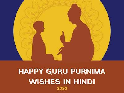 Happy Guru Purnima Wishes In Hindi 2020