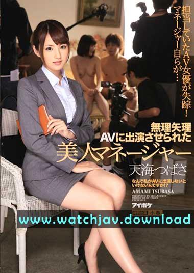 www.watchjav.download_JAV Subtitle IPZ-587 Tsubasa Amami Raped