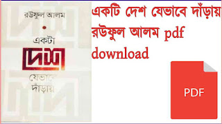 ekta desh jevabe daray pdf download  |একটি দেশ যেভাবে দাঁড়ায় রউফুল আলম pdf download:
