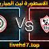 مشاهدة مباراة الزمالك وطلائع الجيش بث مباشر الاسطورة لبث المباريات بتاريخ 09-01-2021 في الدوري المصري
