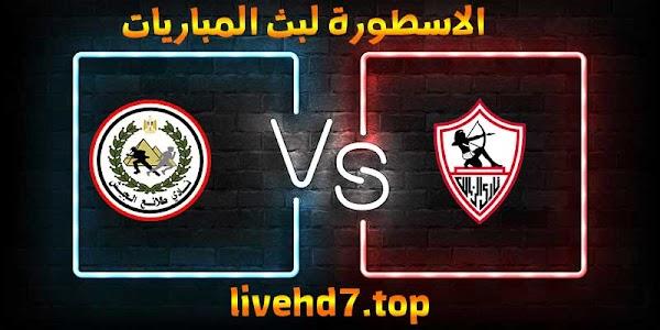 نتيجة مباراة الزمالك وطلائع الجيش بث مباشر الاسطورة لبث المباريات بتاريخ 09-01-2021 في الدوري المصري