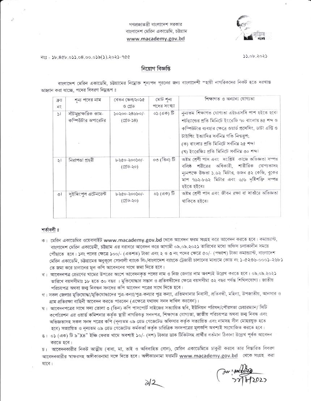 বাংলাদেশ মেরিন একাডেমি নিয়োগ বিজ্ঞপ্তি ২০২১ - Bangladesh Marine Academy Job Circular 2021 - মেরিন একাডেমি নিয়োগ বিজ্ঞপ্তি ২০২২ - চট্টগ্রাম চাকরির খবর ২০২১-২০২২