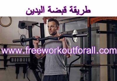 افضل و اقوى تمارين لتضخيم و زيادة كتافة و حجم عضلة الباي