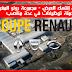 سارع قبل إنتهاء العرض - مجموعة رونو المغرب تطلق حملة توظيفات في عدة مناصب