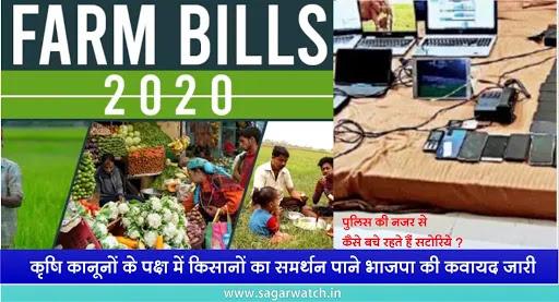 Agriculture-Bill-reform-possible-but-not-withdrawl- पुलिस-का-पता-नहीं-कहाँ-खिलाया-जाता-है-सट्टा..?