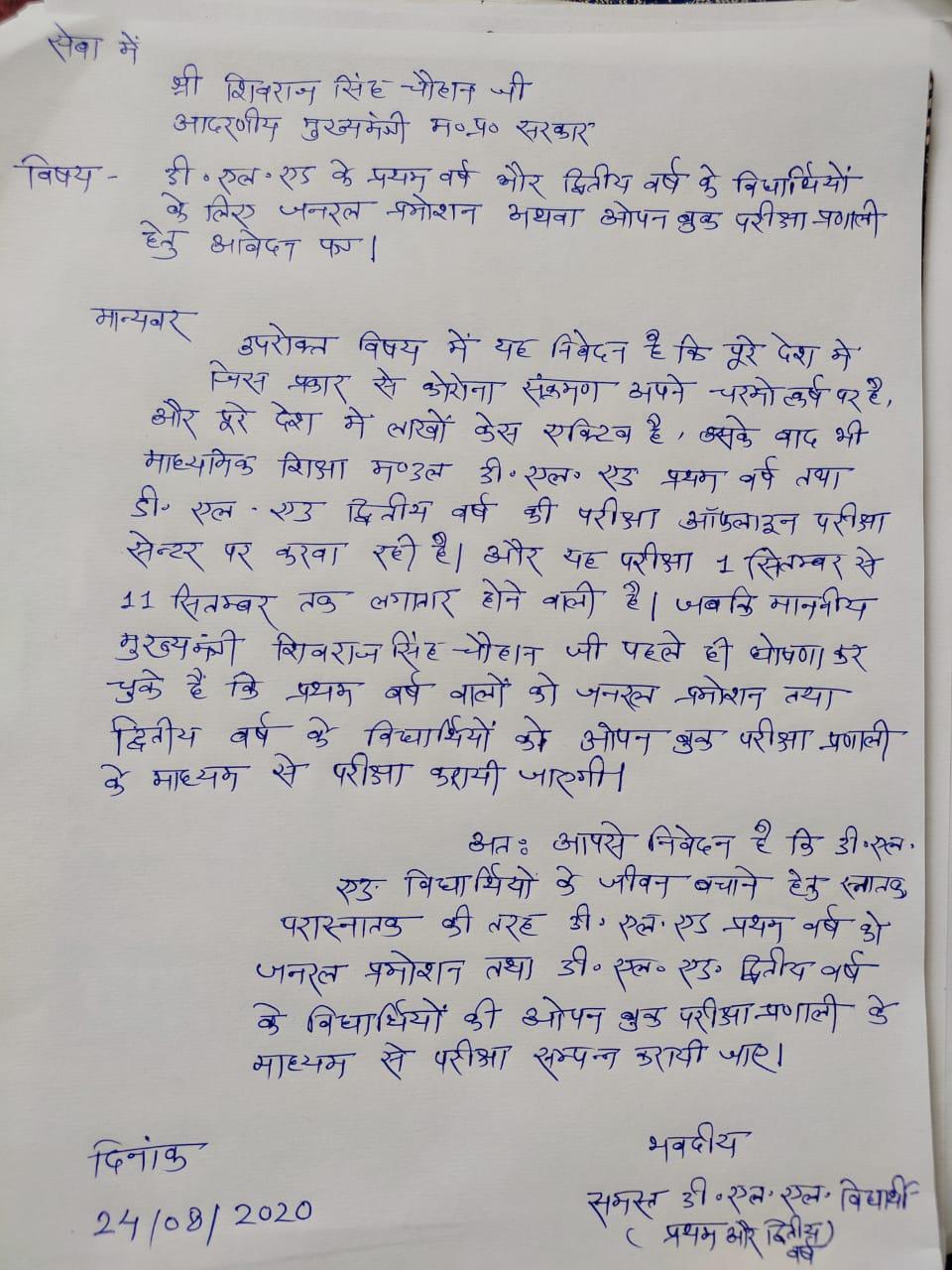 परीक्षार्थी लिख रहे सीएम को पत्र