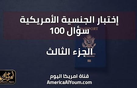 اختبار الجنسية الأمريكية - 100 سؤال - الجزء الثالث