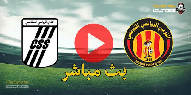 نتيجة مباراة الترجي التونسي والنادي الرياضي الصفاقسي اليوم 13 يناير 2021 في الرابطة التونسية لكرة القدم