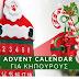 Ημερολόγιο Αντίστροφης Μέτρησης για Χριστουγεννιάτικους Κηπουρούς