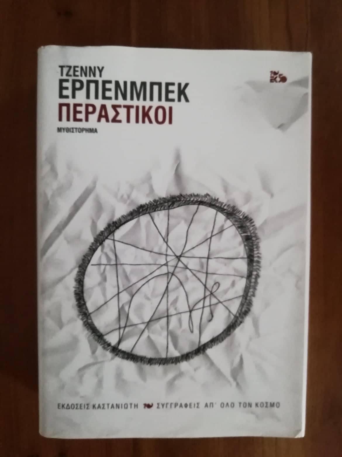 30 κομμάτια συμβουλές γνωριμιών από τη λογοτεχνία που είναι η Σελίνα Γκόμεζ που χρονολογείται από το Νοέμβριο 2013