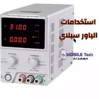 بعض استخدامات الباور سبلاي power supply