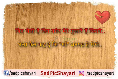 shayari on heartbreak in hindi